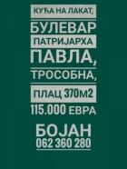 Novi Sad Somborski bulevar 115.000€ Kuća Prodaja
